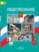Обществознание 6 кл(5-9). Учебник с online-поддержкой